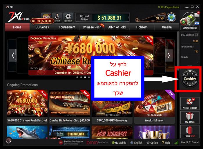 איך מפקידים ל7XL Poker – מעודכן למאי 2020